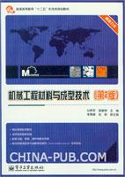 机械工程材料与成型技术(第2版)