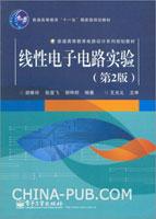 线性电子电路实验(第2版)