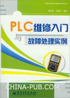 PLC维修入门与故障处理实例