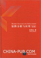 矩阵分析与应用(第2版)(精装)