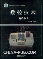 数控技术(第2版)