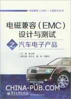 电磁兼容(EMC)设计与测试之汽车电子产品
