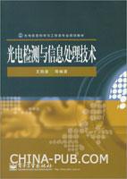 光电检测与信息处理技术