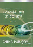 CAXA制造工程师2013实训教程