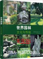 世界园林:文化与传统(全彩)
