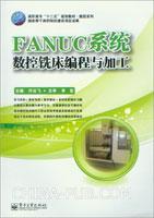 FANUC系统数控铣床编程与加工