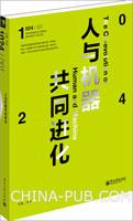 人�c�C器共同�M化(全彩)