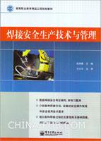 焊接安全生产技术与管理