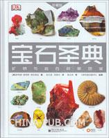 宝石圣典:矿物与岩石权威图临鉴(珍藏版)(精装)