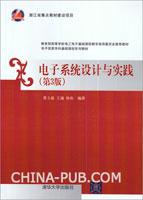 电子系统设计与实践(第3版)