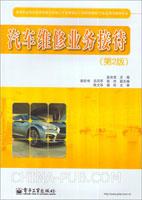 汽车维修业务接待(第2版)