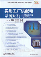 实用工厂供配电系统运行与维护