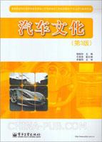 汽车文化(第3版)
