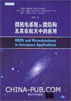 微机电系统和微结构及其在航天中的应用