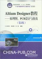 Altium Designer教程――原理图、PCB设计与仿真(第2版)