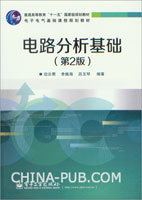 电路分析基础(第2版)