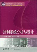 控制系统分析与设计