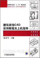 建筑装饰CAD实例教程及上机指导