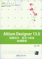 Altium Designer13.0电路设计、仿真与验证权威指南