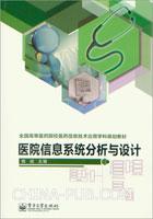 医院信息系统分析与设计