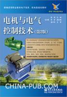 电机与电气控制技术(第2版)