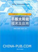 平板太阳能技术及应用