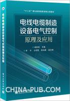电线电缆制造设备电气控制原理及应用