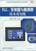 PLC、变频器与触摸屏技术及实践