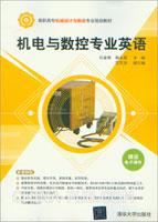 机电与数控专业英语