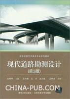 现代道路勘测设计(第3版)