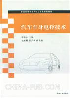 汽车车身电控技术