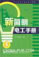 新简明电工手册(精装)