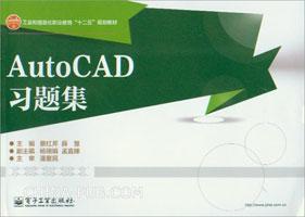 AutoCAD习题集