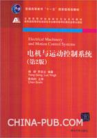 电机与运动控制系统(第2版)