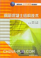 钢筋混凝土结构技术