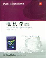 电机学(第五版)(英文版)