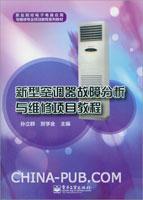 新型空调器故障分析与维修项目教程