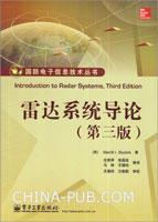 雷达系统导论(第三版)