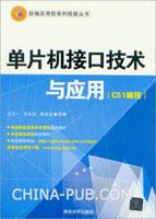 单片机接口技术与应用(C51编程)