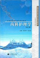 (特价书)内科护理学(第二版)(护理类各专业用)