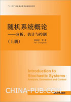 随机系统概论――分析、估计与控制(下册)