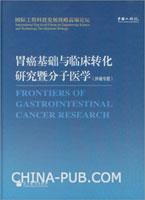 胃癌基础与临床转化研究暨分子医学(肿瘤专题)(汉英对照)(精装)