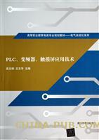 PLC、变频器、触摸屏应用技术