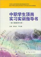 中职学生顶岗实习实训指导书(加工制造类专业)