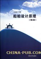 船舶设计原理(第2版)