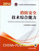 消防安全技术综合能力.2014