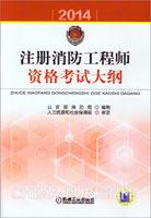 注册消防工程师资格考试大纲.2014