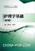 护理学基础(第2版)