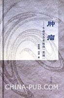 """肿瘤――生命复杂系统的""""黑洞""""(精装)"""