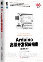 (赠品)Arduino高级开发权威指南(原书第2版)